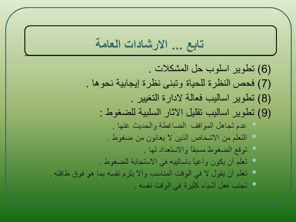 تابع ... الارشادات العامة (6) تطوير اسلوب حل المشكلات .