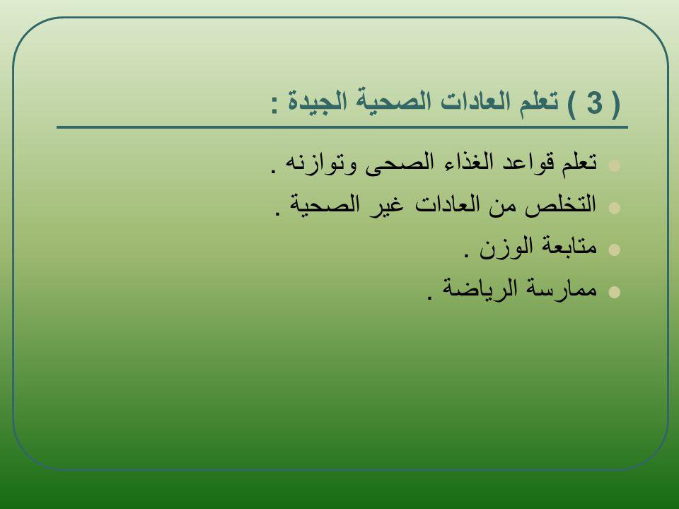 ( 3 ) تعلم العادات الصحية الجيدة :
