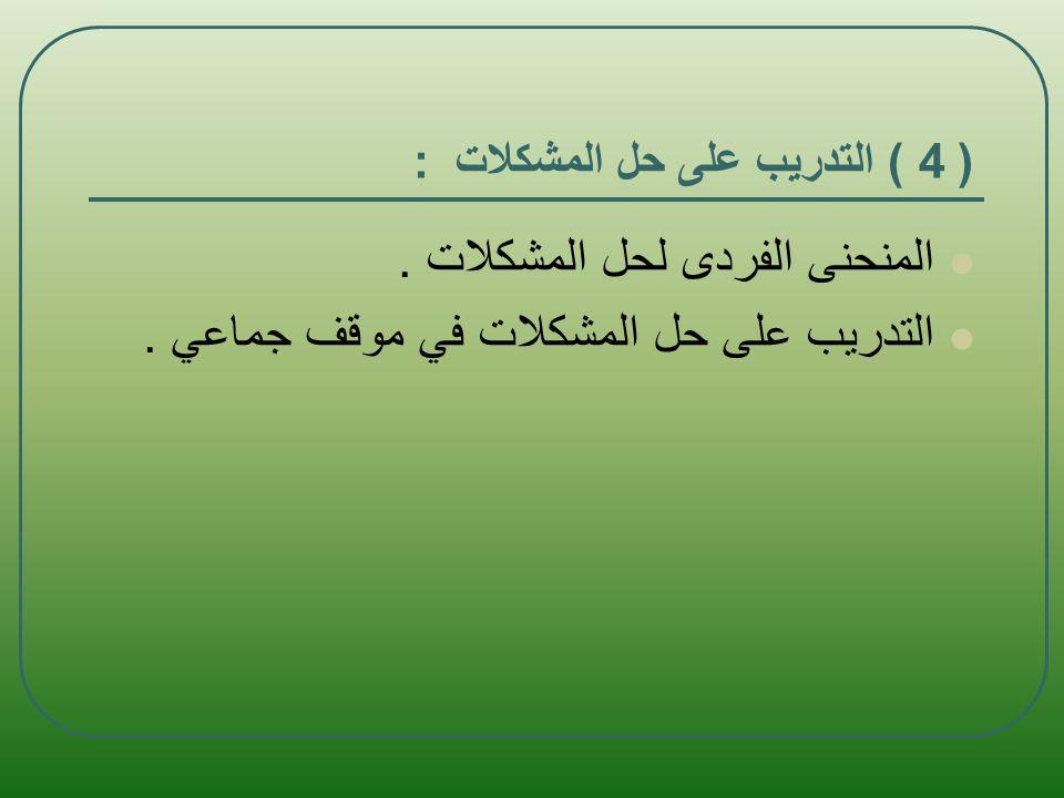 ( 4 ) التدريب على حل المشكلات :