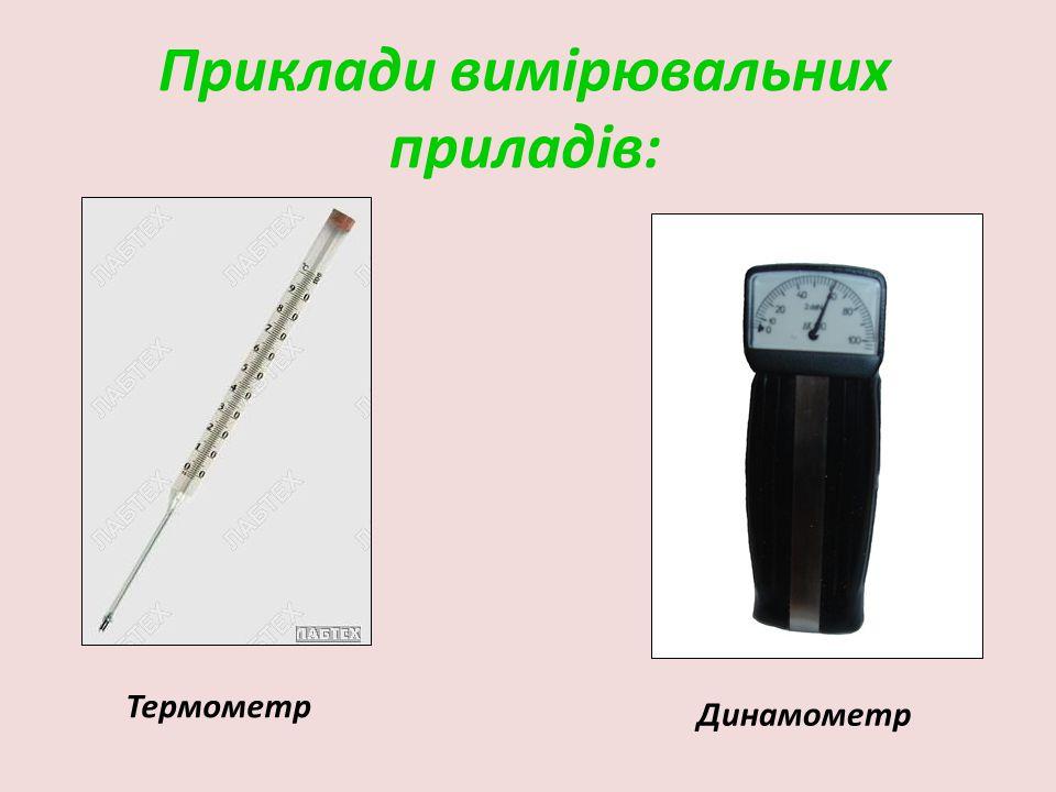 Приклади вимірювальних приладів: