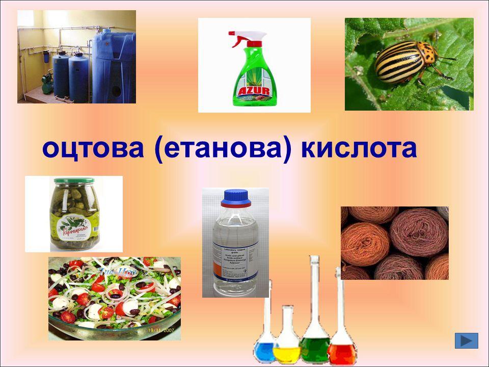 оцтова (етанова) кислота