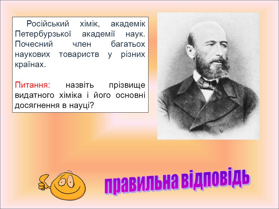 Російський хімік, академік Петербурзької академії наук