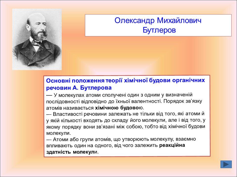 Олександр Михайлович Бутлеров