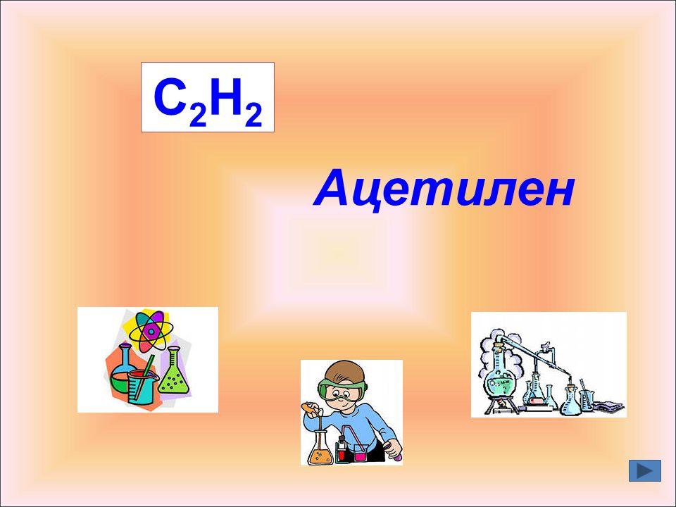 С2Н2 Ацетилен