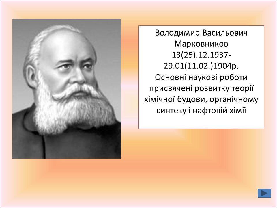 Володимир Васильович Марковников. 13(25).12.1937-29.01(11.02.)1904р.