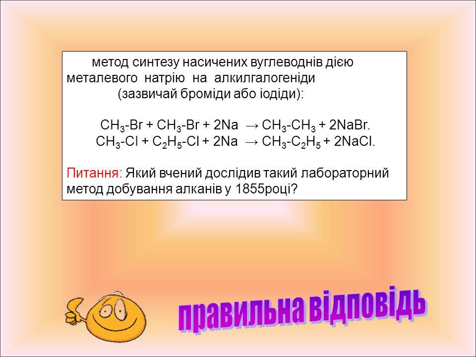 метод синтезу насичених вуглеводнів дією металевого натрію на алкилгалогеніди
