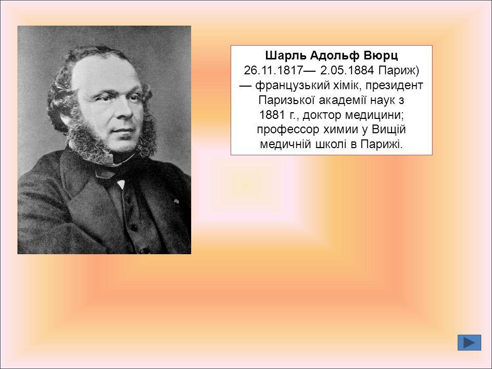Шарль Адольф Вюрц