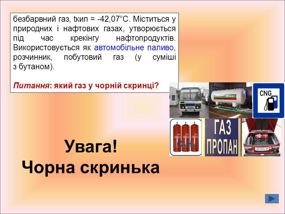 безбарвний газ, tкип = -42,07°С