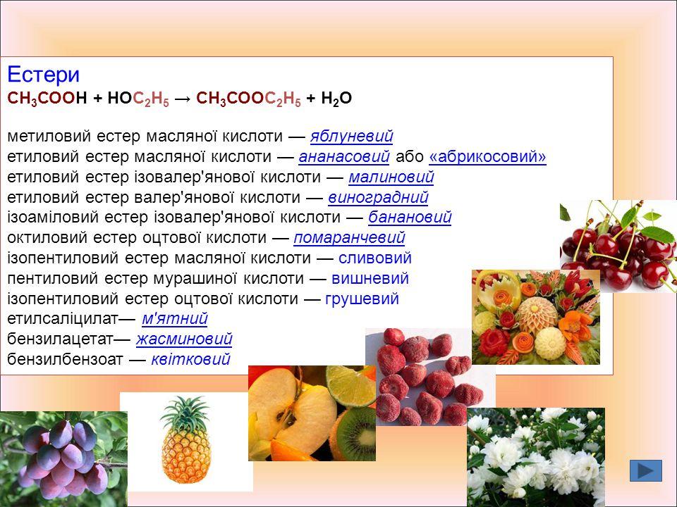 Естери СН3СООН + НОС2Н5 → СН3СООС2Н5 + Н2О