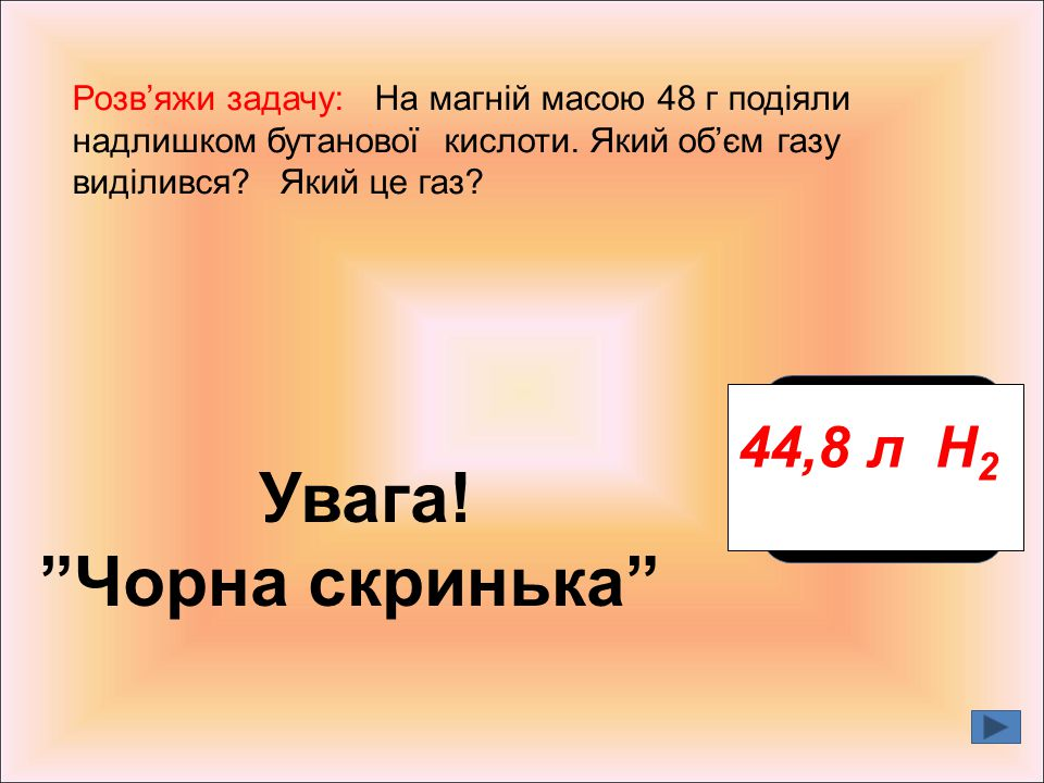 Увага! Чорна скринька 44,8 л Н2