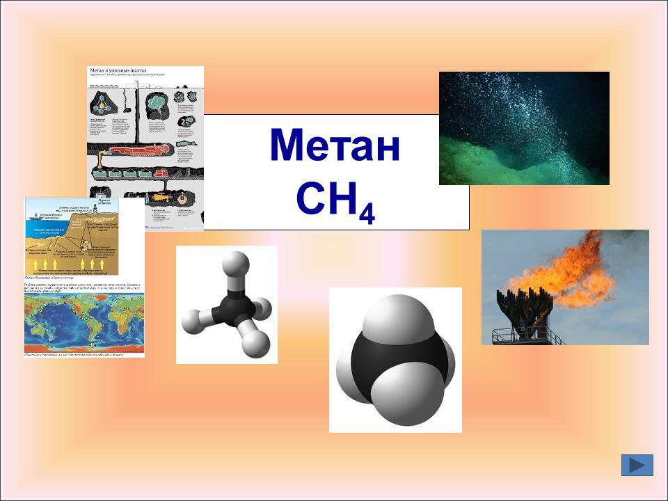 Метан CH4