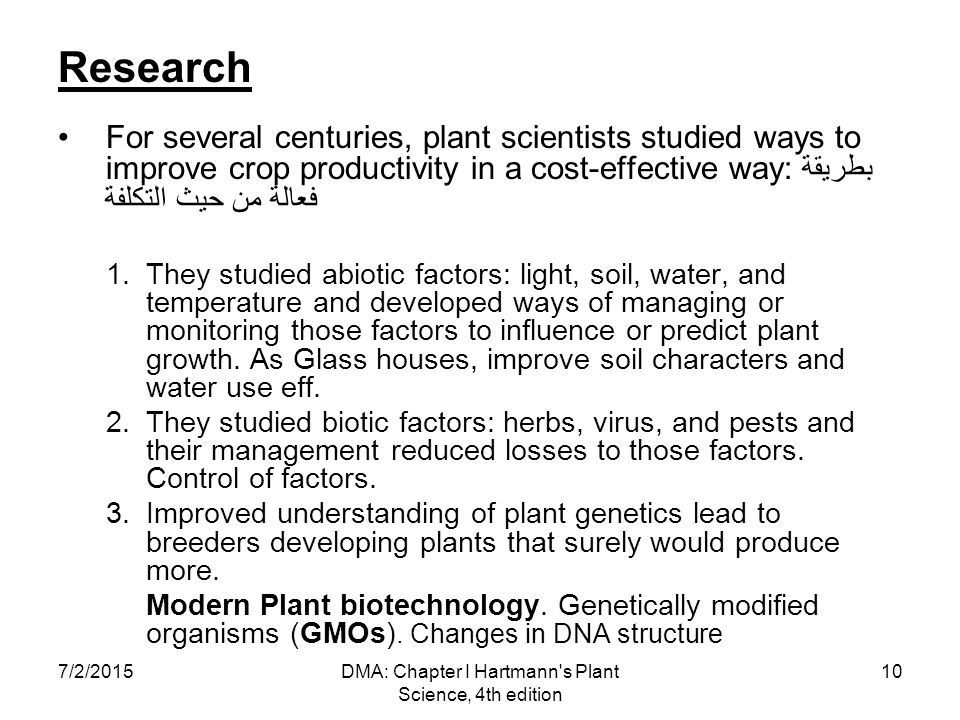 history of genetics and challenges of biotechnology The mapping of the human genome (the full collection of genes in a human being )  to the problems inherent in a more generalized dwindling of genetic diversity   the history of biotech, biographies of biotech pioneers, the scientific method,.