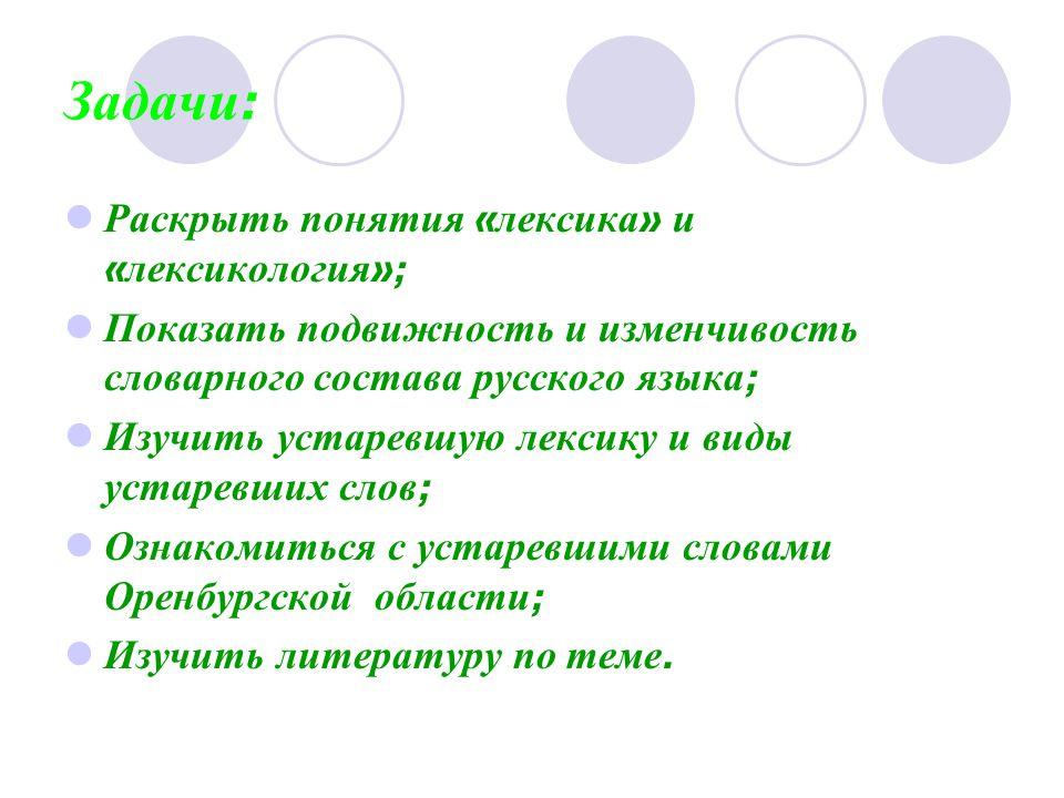 Реферат По Русскому Языку На Тему Фонетика Скачать Реферат По Русскому Языку На Тему Фонетика