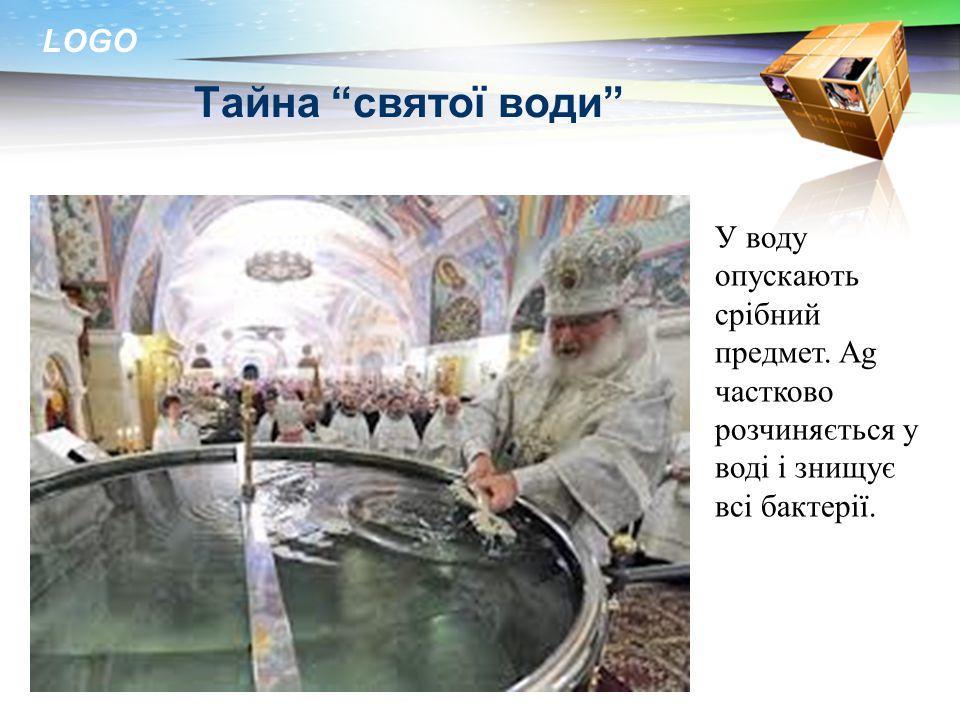 Тайна святої води У воду опускають срібний предмет.
