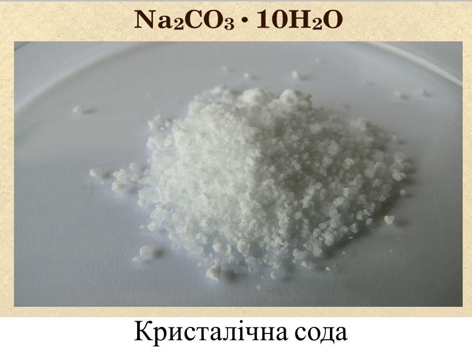 Кристалічна сода