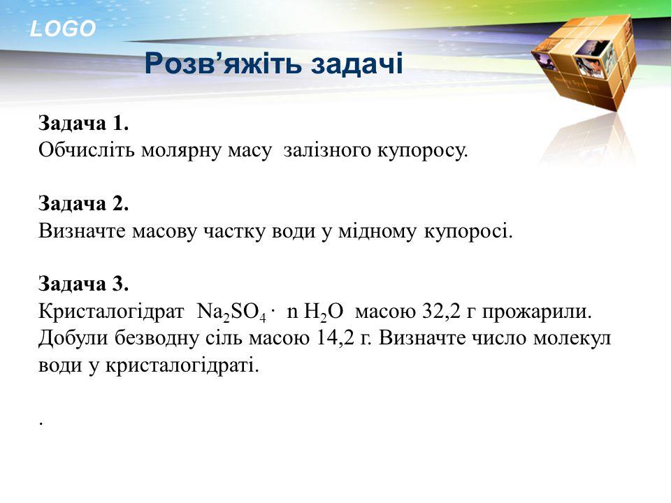 Розв'яжіть задачі Задача 1. Обчисліть молярну масу залізного купоросу.