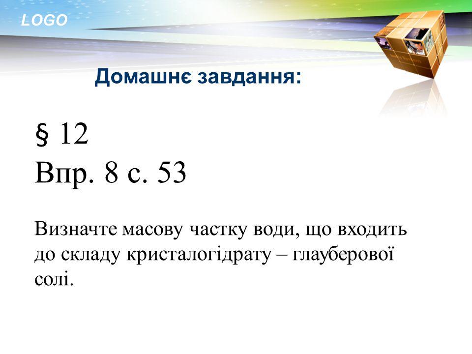 § 12 Впр. 8 с. 53 Домашнє завдання: