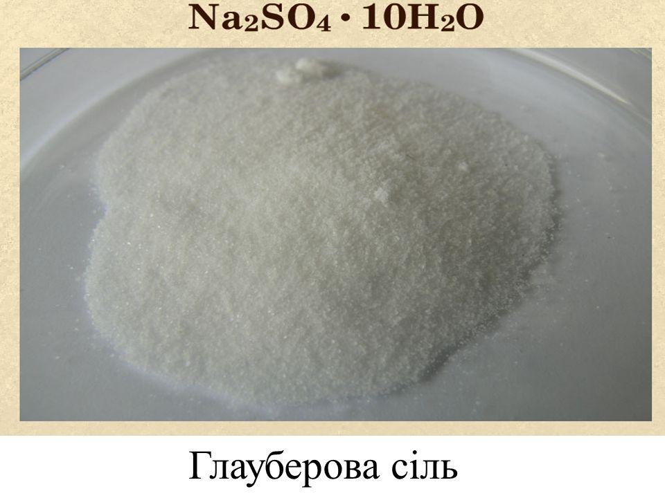 Глауберова сіль