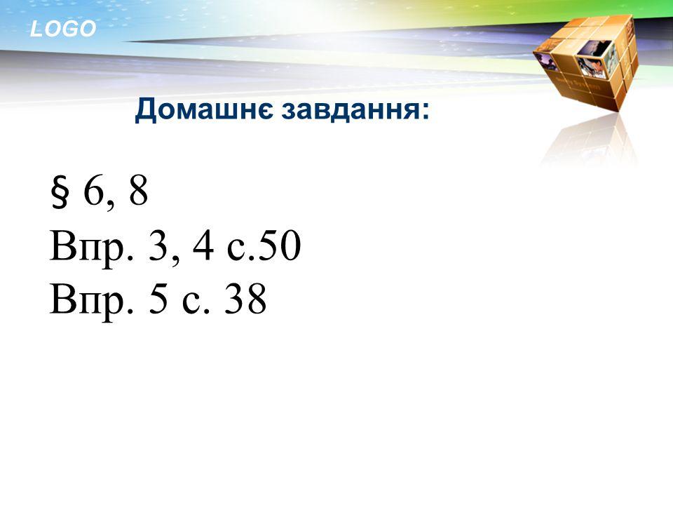 Домашнє завдання: § 6, 8 Впр. 3, 4 с.50 Впр. 5 с. 38