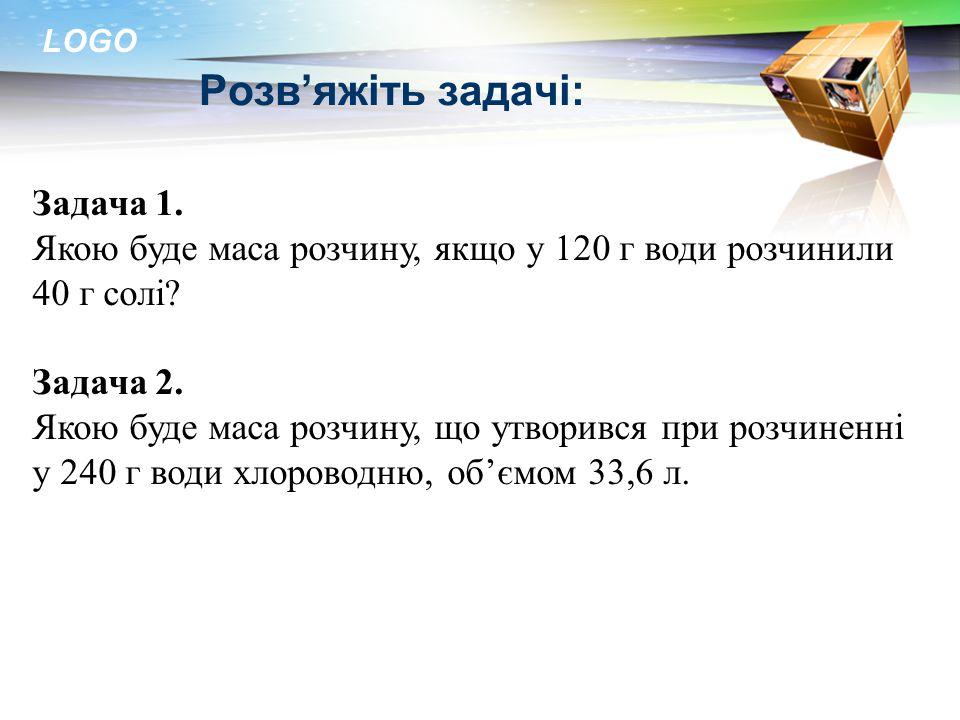 Розв'яжіть задачі: Задача 1.
