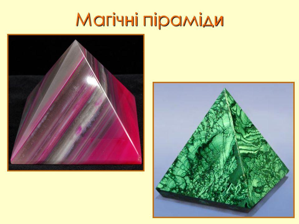 Магічні піраміди