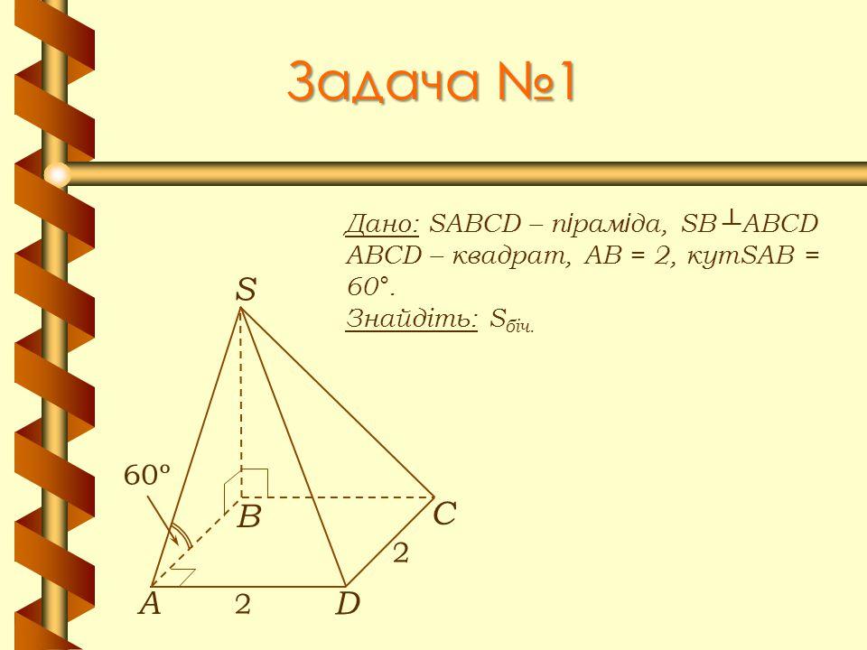 Задача №1 А В С D S 60º 2 Дано: SABCD – піраміда, SB ┴ABCD
