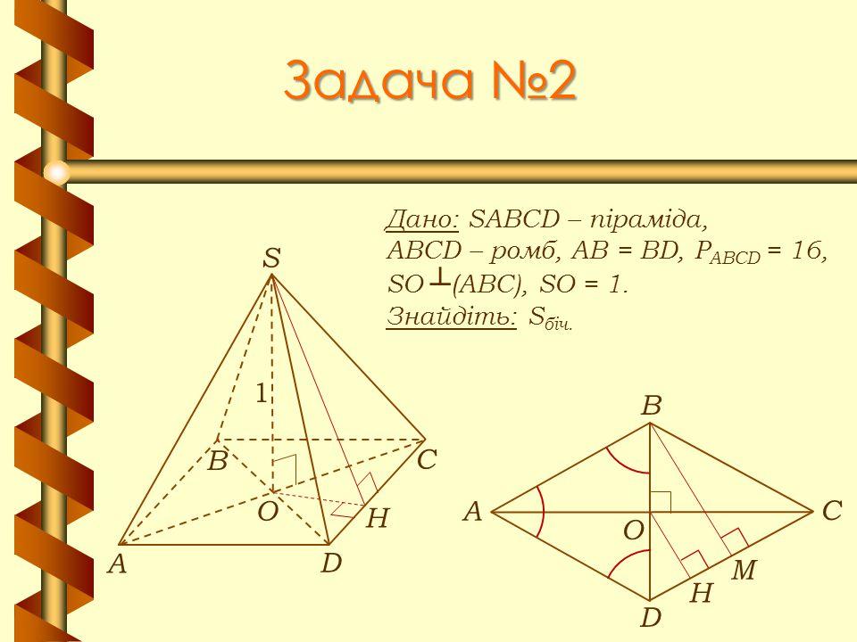 Задача №2 А В С D S O 1 H А В С D O H М Дано: SABCD – піраміда,