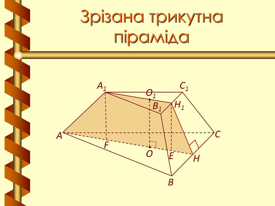 Зрізана трикутна піраміда