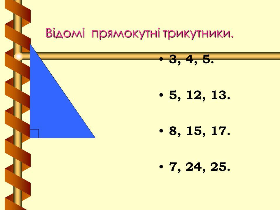 Відомі прямокутні трикутники.