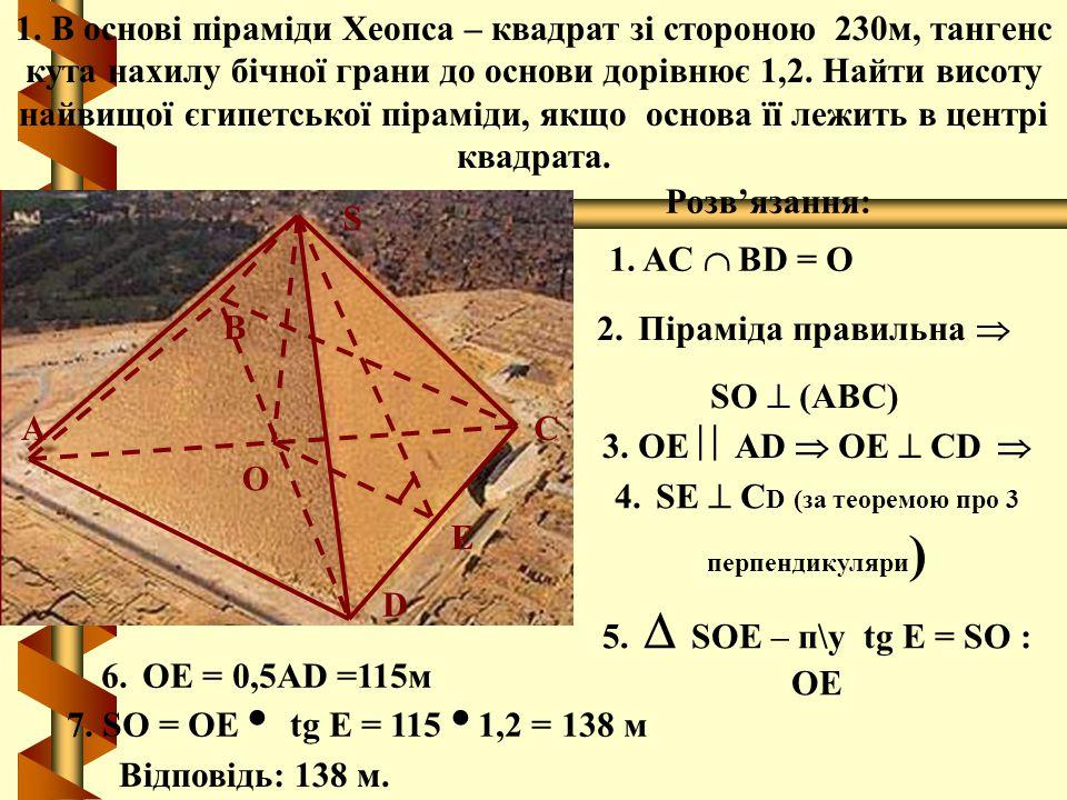 4. SЕ  СD (за теоремою про 3 перпендикуляри)