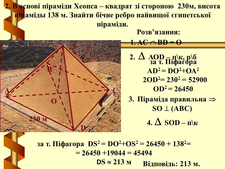 за т. Піфагора DS2 = DО2+ОS2 = 26450 + 1382=