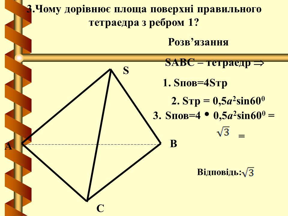 3.Чому дорівнює площа поверхні правильного тетраедра з ребром 1