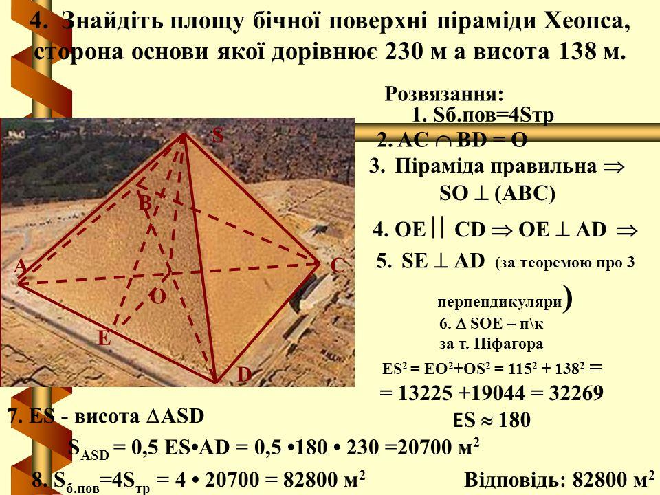 5. SЕ  АD (за теоремою про 3 перпендикуляри)