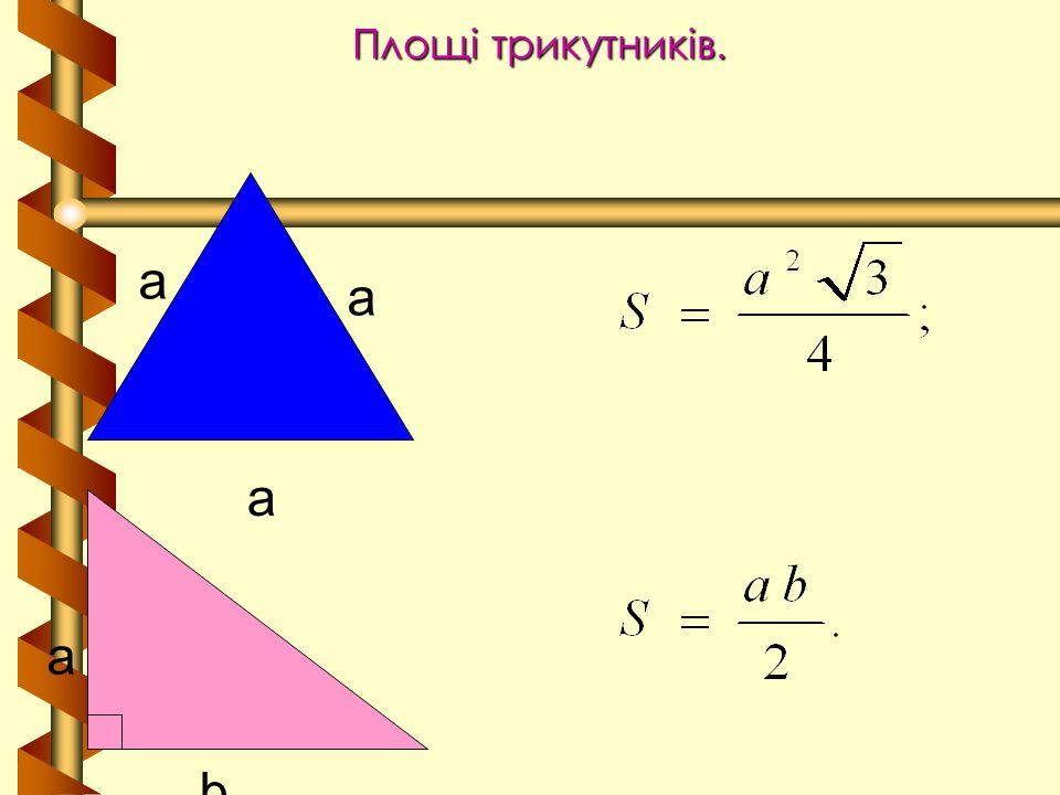Площі трикутників. a a a a b