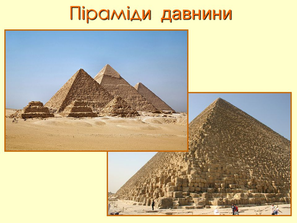 Піраміди давнини