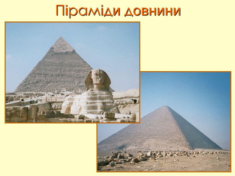Піраміди довнини