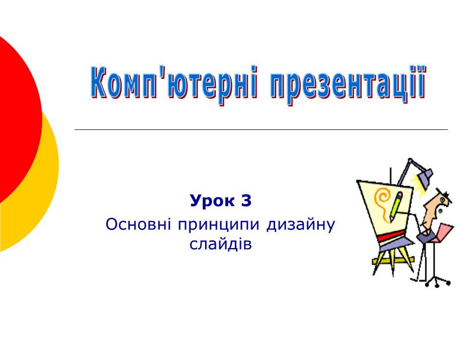 Комп ютерні презентації