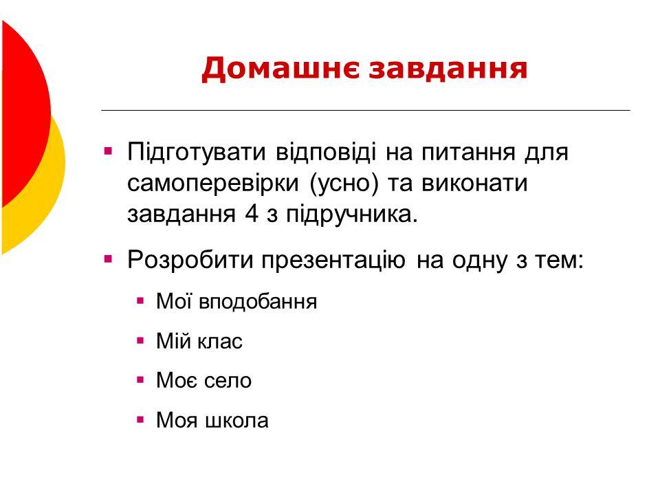 Домашнє завдання Підготувати відповіді на питання для самоперевірки (усно) та виконати завдання 4 з підручника.