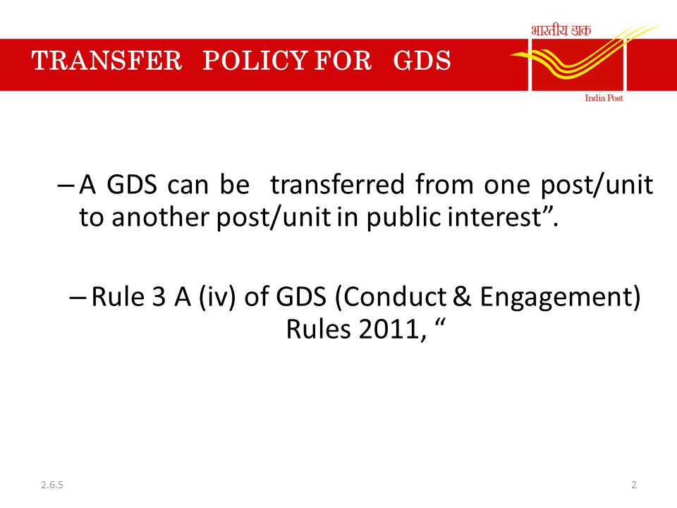 TRANSFER POLICY FOR GDS