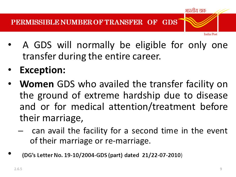 PERMISSIBLE NUMBER OF TRANSFER OF GDS