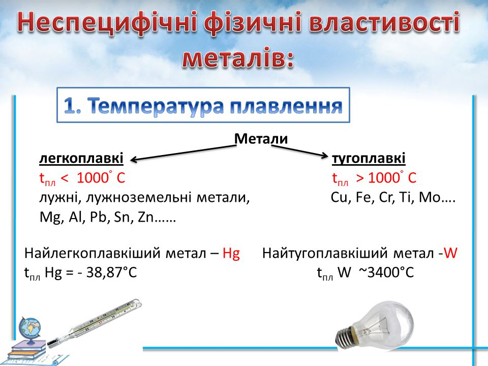 Неспецифічні фізичні властивості металів: 1. Температура плавлення