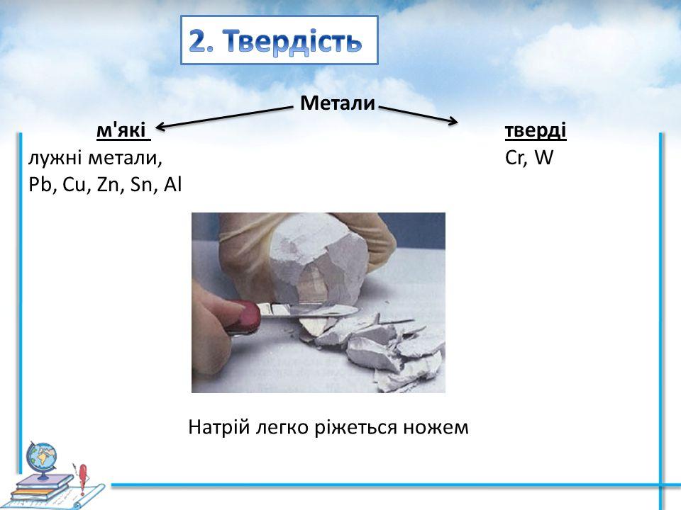 2. Твердість Метали м які тверді лужні метали, Cr, W