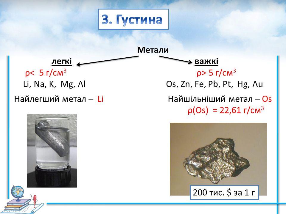 3. Густина Метали легкі важкі ρ< 5 г/см3 ρ> 5 г/см3