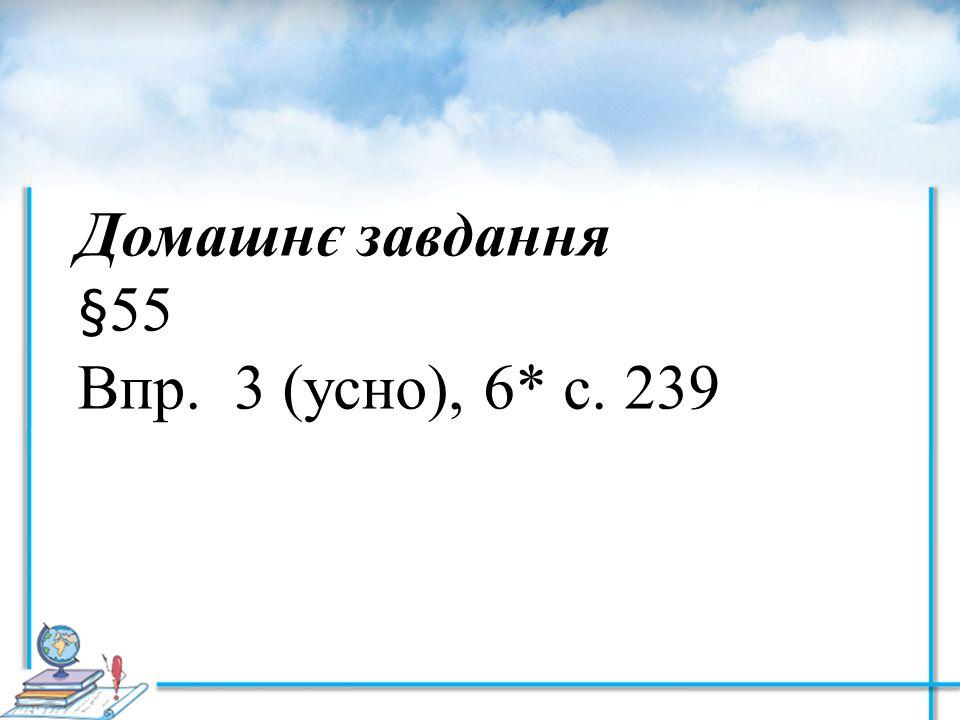 Домашнє завдання §55 Впр. 3 (усно), 6* с. 239