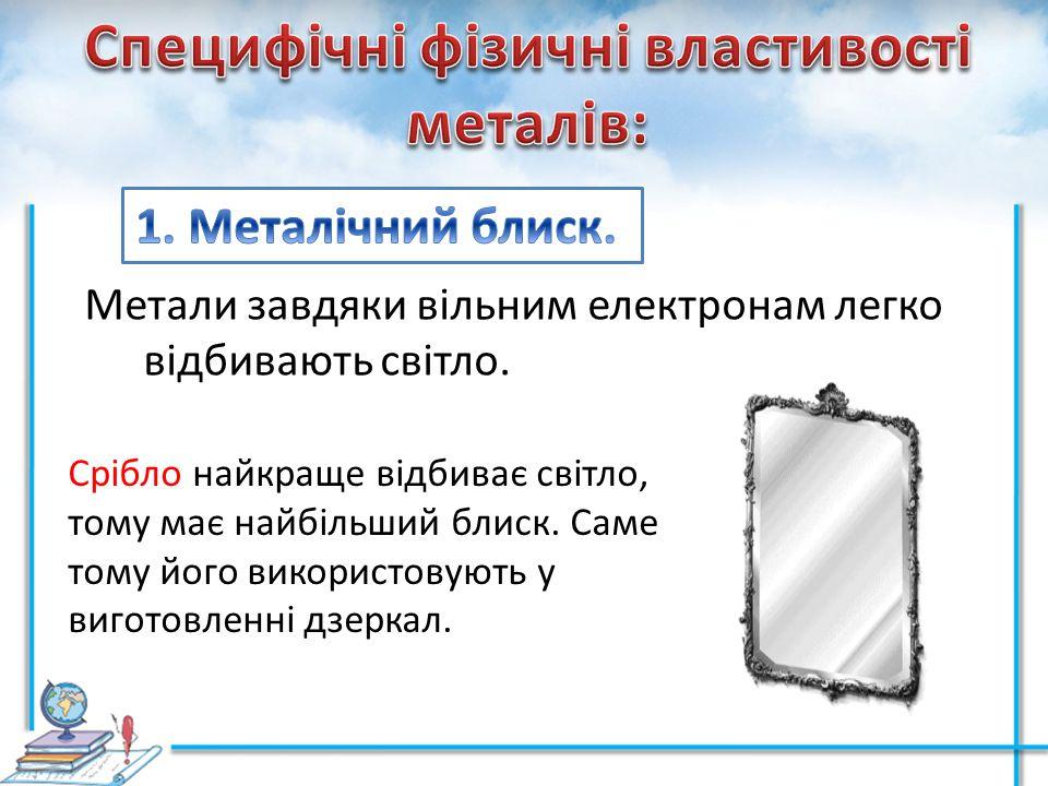 Специфічні фізичні властивості металів: