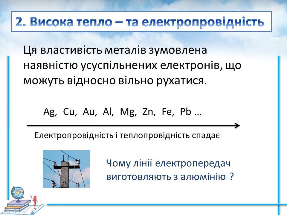 2. Висока тепло – та електропровідність