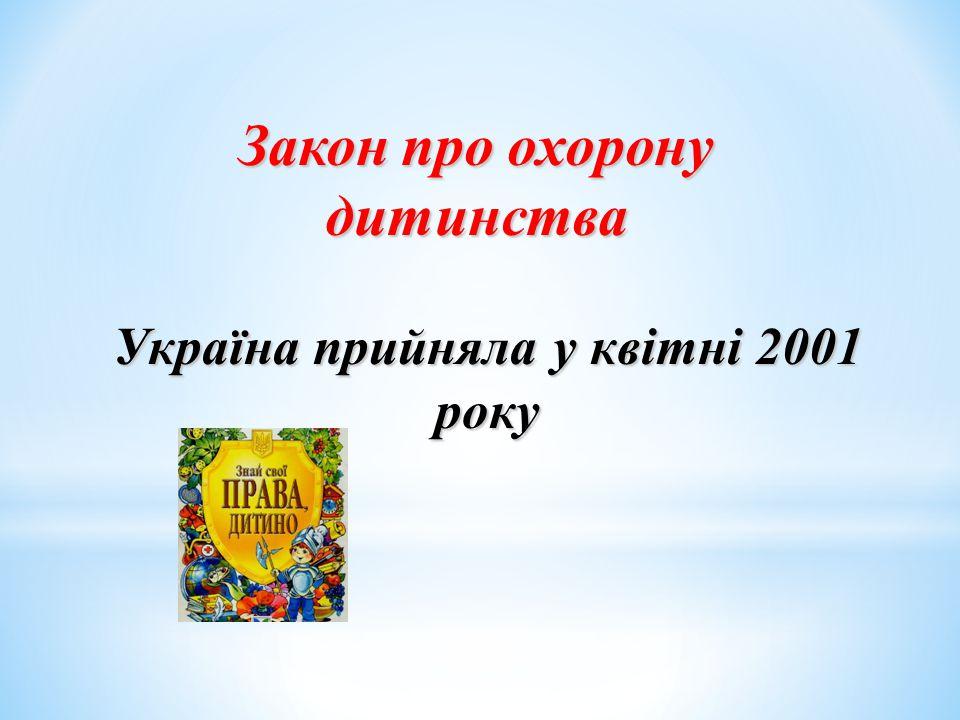 Закон про охорону дитинства Україна прийняла у квітні 2001 року