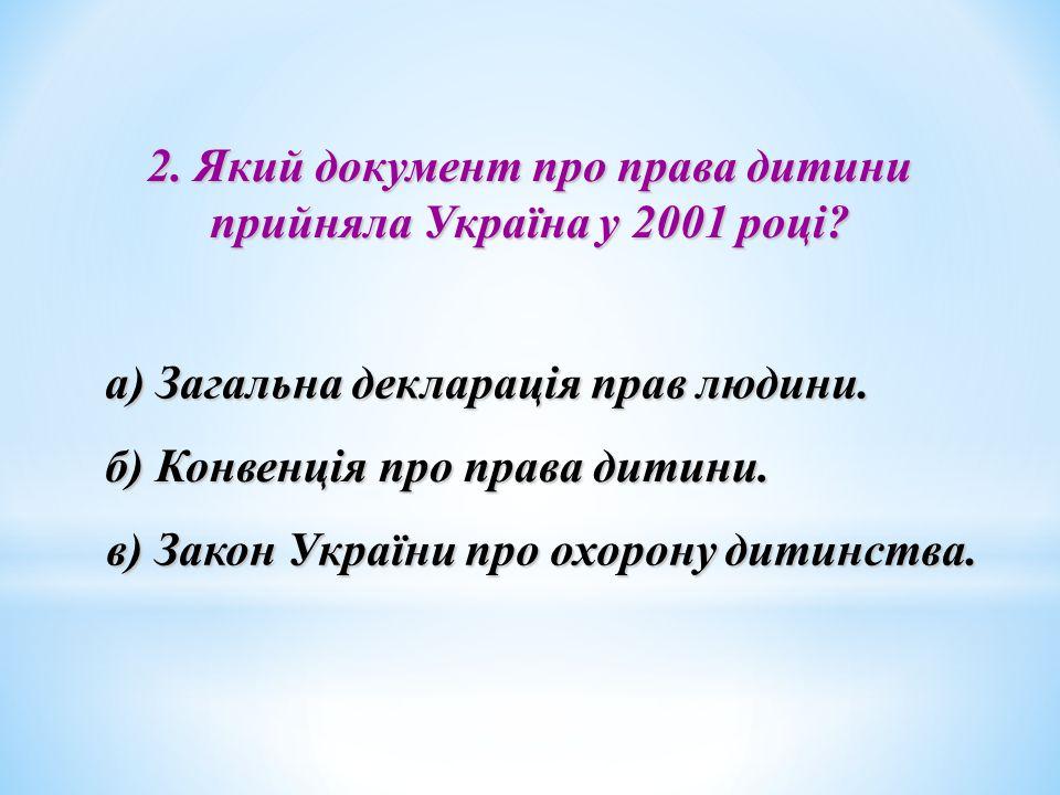 2. Який документ про права дитини прийняла Україна у 2001 році