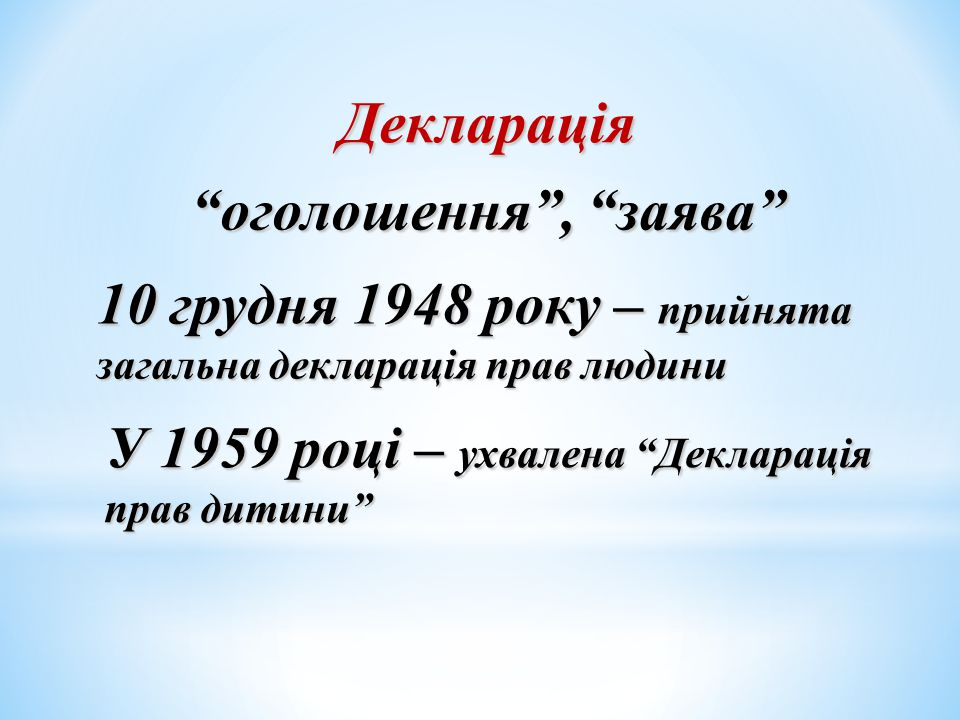 Декларація оголошення , заява 10 грудня 1948 року – прийнята загальна декларація прав людини.