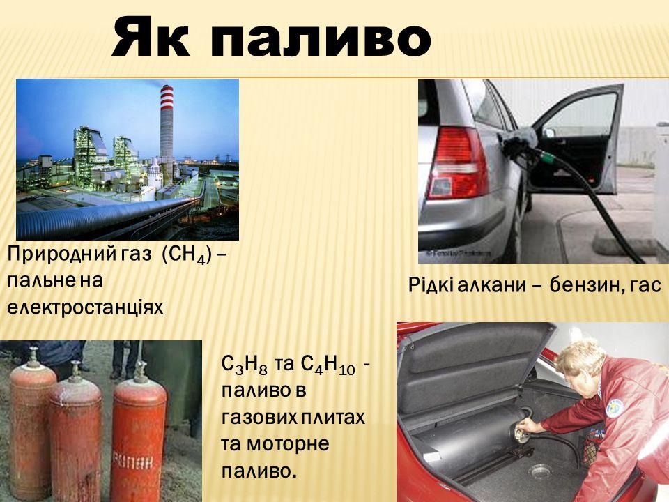 Як паливо Природний газ (СН4) – пальне на електростанціях